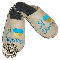 """Войлочные тапочки """"Я люблю Україну"""", (бежевый верх)"""