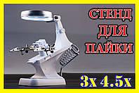 Стенд для пайки №2Б паяльная станция лупа стекло линза оптика паяльник