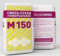 Универсальная сухая смесь М150 (25кг)