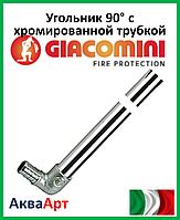 """Угольник 90° с хромированной трубкой Giacoqest 1/2""""xø15  L- 300 мм"""
