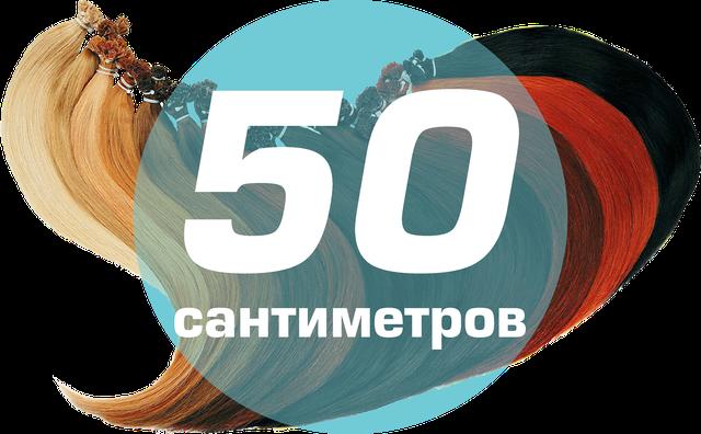 Славянские волосы на капсулах 50 см
