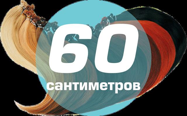Славянские волосы на капсулах 60 см