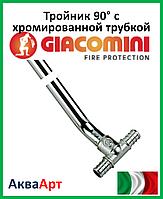 """Тройник 90° с хромированной трубкой Giacoqest 1/2""""xø15x1/2""""  L- 300 мм"""