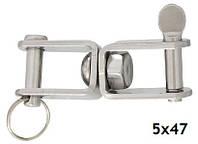Нержавеющий вертлюг плоский вилка-вилка, 5х47 мм
