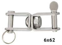 Нержавеющий вертлюг плоский вилка-вилка, 6х62 мм