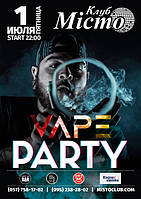 VAPE PARTY - 1 июля в Харькове!