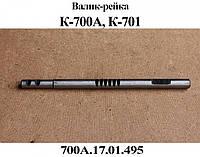 Валик-рейка грузового вала КПП К-700, 700.17.01.495