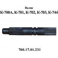 Валик привода муфт раздатки К-700, 700.17.01.231