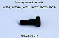 Болт карданный (большой) К-700, 700.22.00.013