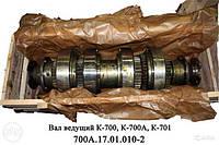 Вал ведущий коробки передач К-700, (в сборе) 700А.17.01.010