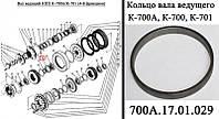 Кольцо промежуточное ведущего вала КПП К-700, 700.17.01.029