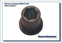 Втулка привода НМШ-25 К-700, 700.17.04.025-1