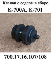 Клапан с седлом фильтра КПП К-700, (в сборе) 700.17.16.107/108