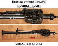 Колонка рулевого управления К-700, 700А.34.01.120