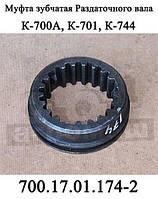 Муфта зубчатая раздаточного вала КПП К-700, (Z-21) 700.17.01.174-2