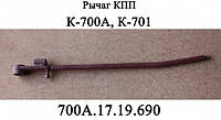 Рычаг управления муфтами раздаточного вала К-700, 700А.17.19.690