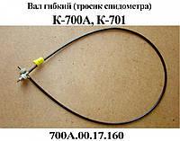Трос спидометра ГВ-20 К-700, 700А.00.17.160