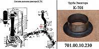 Труба тройника выхлопной системы К-700, 701.00.10.230