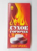 Сухое горючее  в картонной упаковке (8 таблеток)