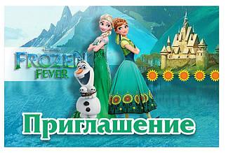 """Приглашение """"Холодное Торжество"""" 118х76 мм"""