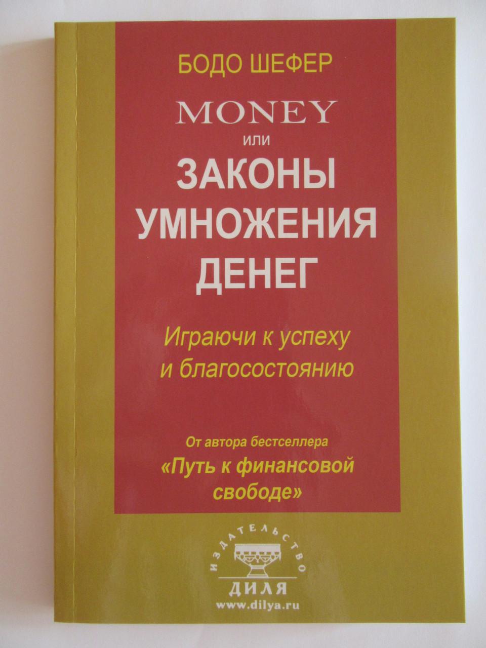 Money (Мани), или Законы умножения денег. Бодо Шефер (белая бумага)