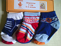 Набор - Носочки для новорожденного мальчика, 6 пар