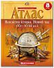 Атлас. Всесвітня історія. Новий час(XV - XVIIIст.). 8 клас