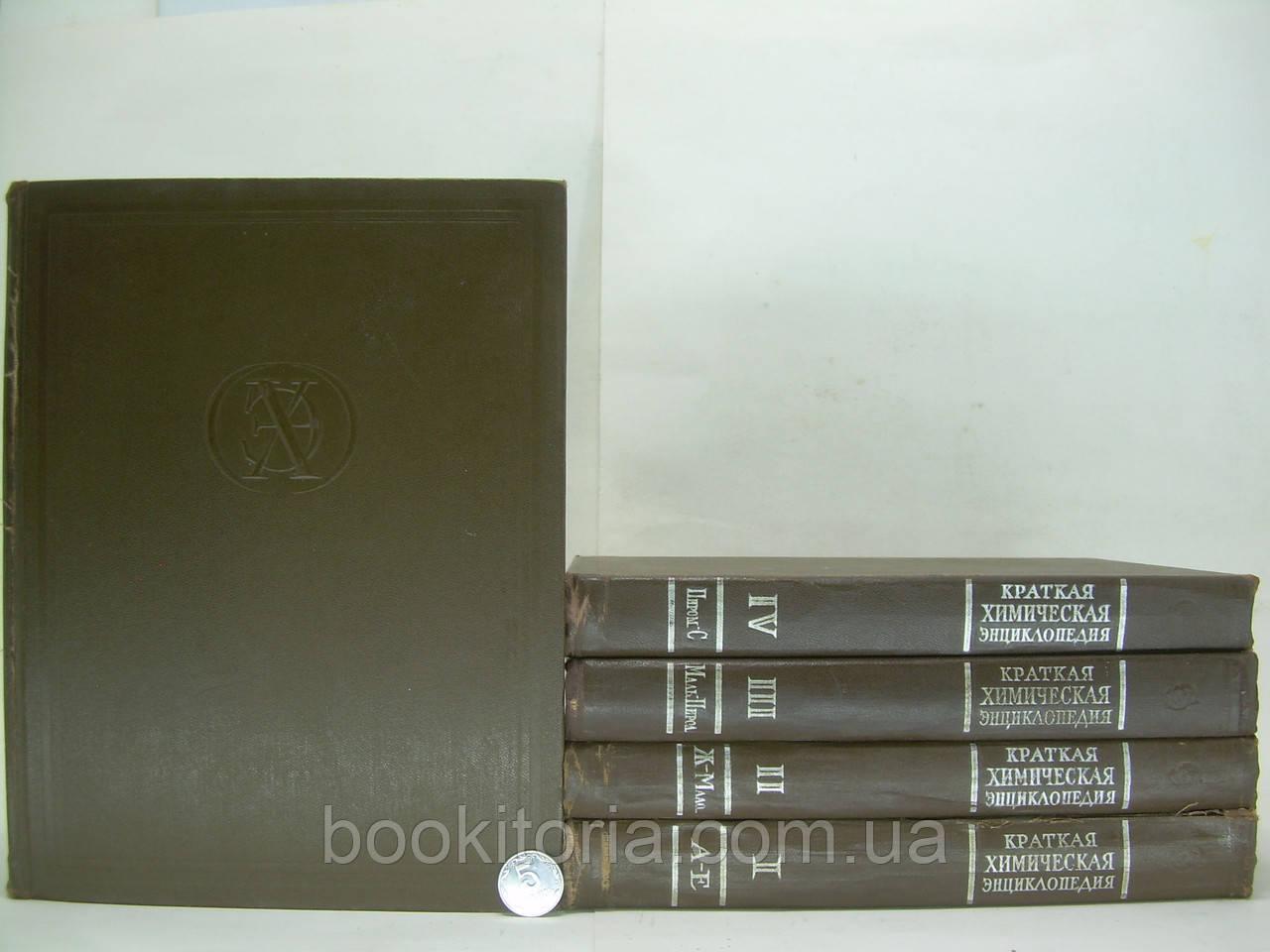 Краткая химическая энциклопедия. В пяти томах (б/у).