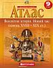 Атлас. Всесвітня історія. Новий час(XVIII - XIXст.). 9 клас