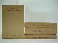 Кожевников А. Собрание сочинений в четырех томах (б/у)., фото 1