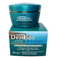 Крем ночной для сухой и чувствительной кожи с минералами Мертвого моря. 45 г. Витекс.