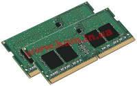 Оперативная память Kingston 16GB 2133MHz DDR4 Non-ECC CL15 SODIMM (Kit of 2) 1Rx8 (KVR21S15S8K2/16)