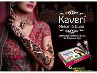 Хна для мехенди конус Кавери коричневая, Mehendi Kaveri Cone, роспись по телу, биотату, Аюрведа Здесь!
