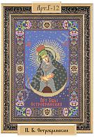 Схема для вышивки бисером - Пресвятая Богородица «Остробрамская» (Код: Схема, А3, Габардин, Арт.Г-12)
