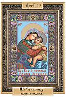 Схема для вышивки бисером-Пресвятая Богородица «Отчаянных единая надежда» (Код: Схема, А3, Габардин, Арт.Г-13)