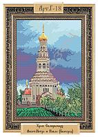 Схема для вышивки - «Храм святых первоверховных Петра и Павла» (Белгород) (Код: Схема, А3, Габардин, Арт.Г-18)