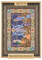 Схема для вышивки бисером - «Преображение Господне» (Яблочный Спас) (Код: Схема, А3, Габардин, Арт.Г-20)