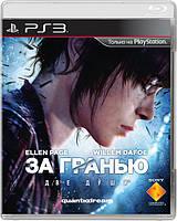 "Beyond: Two Souls ""За Гранью: Две Души""(русская версия) PS3 БУ"
