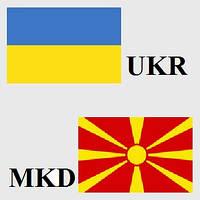 Грузоперевозки Украина-Македония
