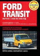Ford Transit с 2000 Руководство по эксплуатации и ремонту автомобиля