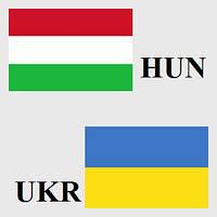Грузоперевозки Венгрия-Украина
