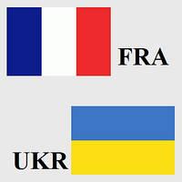 Грузоперевозки Франция-Украина