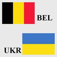 Грузоперевозки Бельгия-Украина