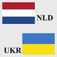 Грузоперевозки Нидерланды-Украина