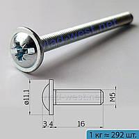 Винт М5*16 с прессшайбой (буртом, буртиком, фланцем) мебельный DIN 967 оц.