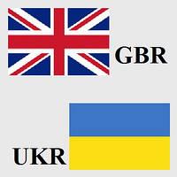 Грузоперевозки Великобритания-Украина