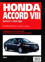 Honda Accord 8 Инструкция по эксплуатации, обслуживанию и диагностике автомобиля
