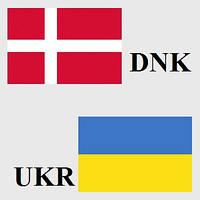 Грузоперевозки Дания-Украина