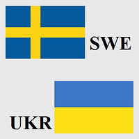 Грузоперевозки Швеция-Украина