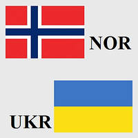 Грузоперевозки Норвегия-Украина